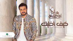 Majid Al Mohandis – Kef Akhlek