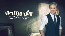 Marwan Khoury – Mish Mertaha