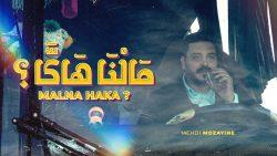 Mehdi Mozayine – Malna Haka?