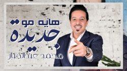 Mohamed Abduljabbar – Hay Mo Jadiedah