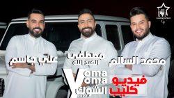 Mohamed AlSalim & Ali Jassim & Mustafa AlAbdullah – Yoma Alshook