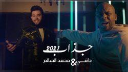 Mohamed Alsalim & Daffy – Wala Ateeh