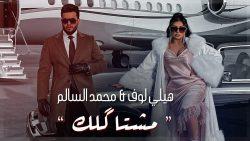 Mohamed Alsalim ft. Helly Luv – Moshtaklak
