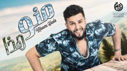 Mohamed AlSalim – Meno Haza