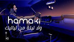 Mohamed Hamaki – Wala Leila Men Layalik