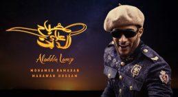 Mohamed Ramadan – Masbah Aladdin