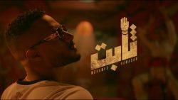 Mohamed Ramadan – Thabt