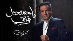 Mohamed Sarwat – Ya Mestaagel Fora'ei