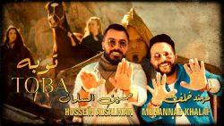 Muhannad Khalaf & Hussein Al Salman – Toba