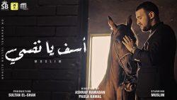 Muslim – Asef Ya Nfsy