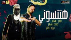 Muslim & Felo – Hatnsony