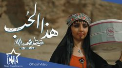 Mustafa Al Abdullah & Daffy – Hatha Alhub
