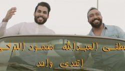 Mustafa Al-Abdullah & Mahmoud Al-Turki – At7da Wa7d