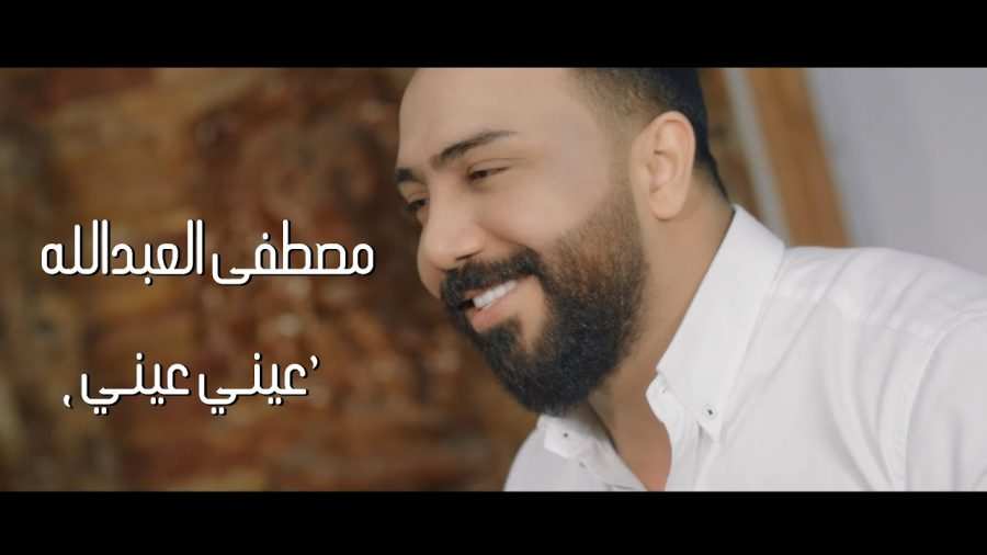 Mustafa AlAbdullah – 3yni 3yni