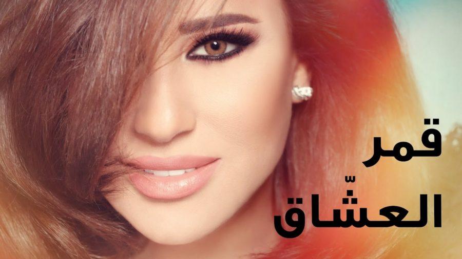 najwa_karam_new_arabic_song