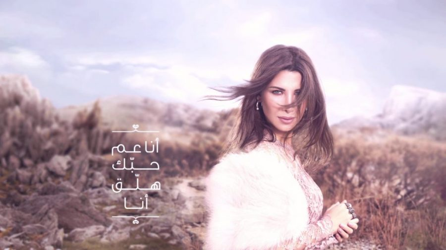 nancy ajram ana 3am bet3alla2 feek lyrics