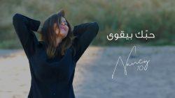 Nancy Ajram – Hobbak Bi Ye'wa