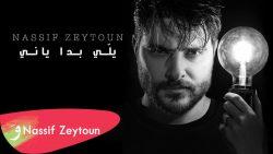 Nassif Zeytoun – Yalli Badda Yani