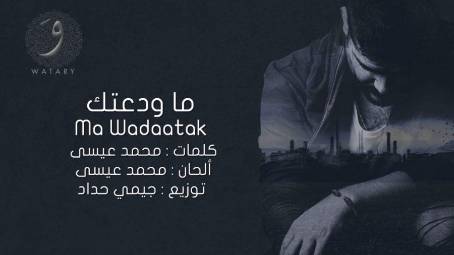nassif_zeytoun_ma_wadaatek