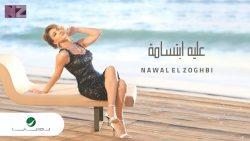 Nawal El Zoghbi – Alieh Ebtesama