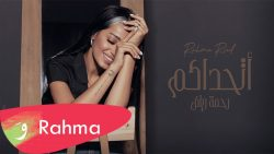 Rahma Riad – Athadakom