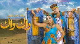 Rajaa Belmir & Omar Belmir – Wak Wak