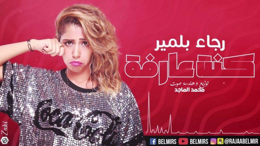 rajaa_belmir_kont_3arfa-768x429
