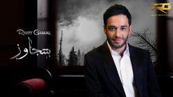 Ramy Gamal – Btetgawaz