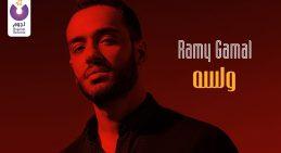 Ramy Gamal – W Lessa