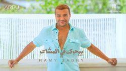 Ramy Sabry – Beyharak Fi Elmashaer