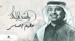 Rashed Almajid – Azem Ehsasi