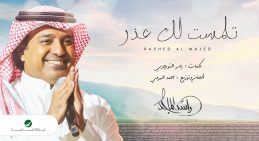 Rashed Almajid -Telamast Lal Aether
