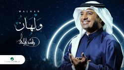 Rashed Almajid – Walhan