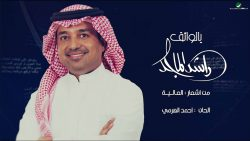 Rashed Almajid – Yal Watheq