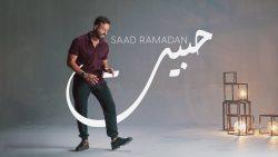 Saad Ramadan – Habbet