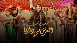 Saida Charaf – Laarss Fi Darna