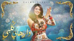 Salma Rachid – Darhali Galbi