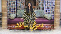 Salma Rachid – Dmou3i Salaw