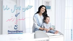Salma Rachid – Hnine Bhal Mama