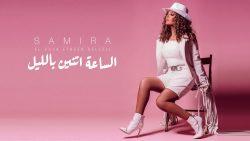 Samira Said – El Sa3a Etneen Belleil