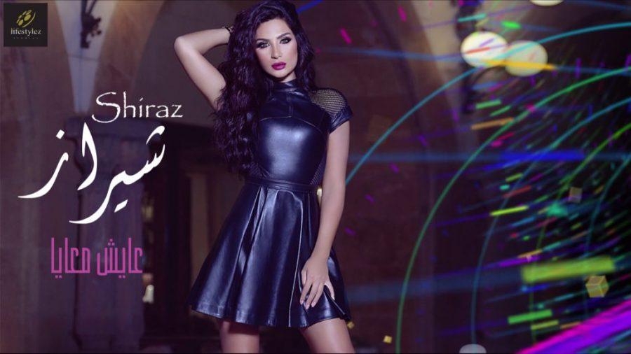 shiraz_ayesh_ma3aya