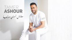 Tamer Ashour – Ma3lish Asly Medalla3ha
