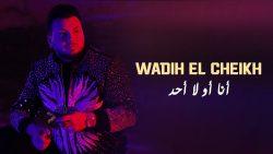 Wadih El Cheikh – Ana Aw La Ahad