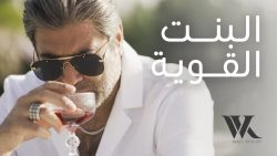 Wael Kfoury – El Bint El Awiye