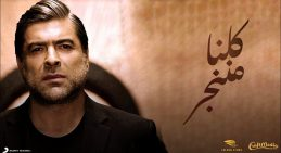 Wael Kfoury – Kelna Mnenjar