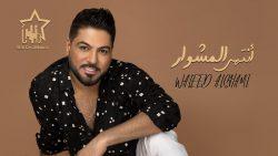 Waleed Al Shami – Aintahaa Almishwar