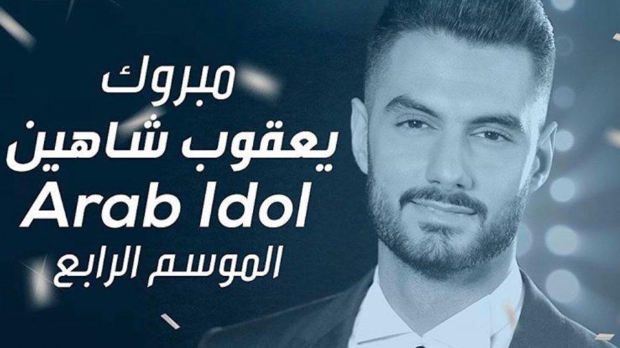 yacoubshaheen_arab_idol_4