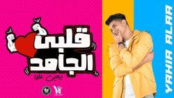 Yahia Alaa – Albi El Gamed