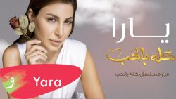 Yara – Kollou Bel Hob