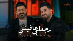 Yasser Alwahab & Zaid Alhabib – Rajaly Afity
